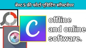 5 best free photo editing offline and online software.